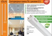 Лампа UNIEL LED-T8-24W/DW/G13/FR/FIX/N